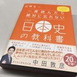 読了『一度読んだら絶対に忘れない日本史の教科書』