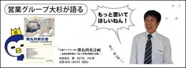 新幹線の原点「弾丸列車計画」がわかる本