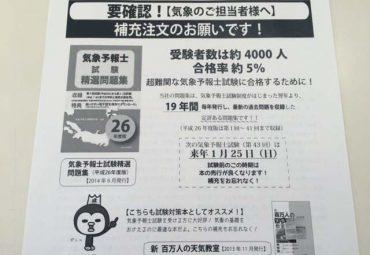 気象予報士の問題集 F-NET 2014.11.15号