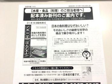 魚のおいしさを伝える F-NET 2014.11.22号