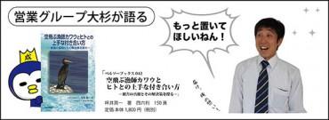 カワウによる水産被害、なんと◯◯億円!?