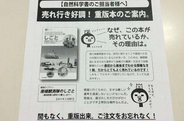 南極観測隊のしごと F-NET 2014.11.29号