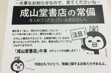 常備のご案内 F-NET 2014.11.29号 その2