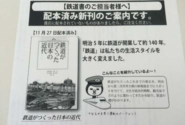 鉄道が変えた日本 F-NET 2014.12.6号
