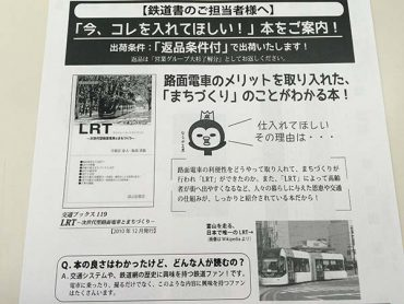 まちづくりと路面電車 F-NET 2014.12.13号