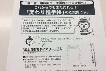 変わり種手帳のご案内 F-NET 2015.1.17号