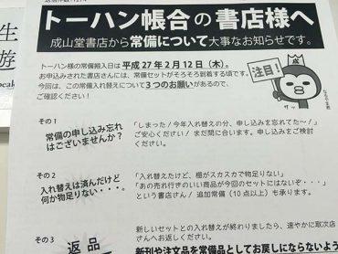 「トーハン帳合の書店様へ」で紹介予定の本 F-NET 2015.2.14号