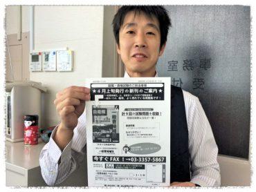 「自衛官試験の過去問題集、一番売れているのはコレ!」F-NET 2015.4.1号
