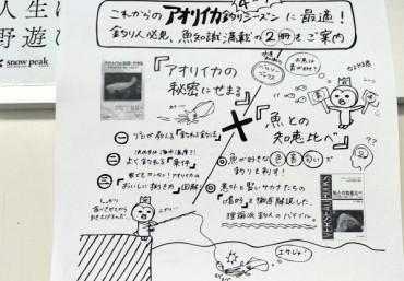 「今が絶好のアオリイカシーズン」F-NET 2015.4.25号