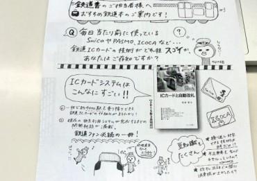 「Suicaのすんごい技術を紹介」F-NET 2015.5.2号