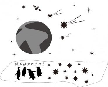 「陸」のおはなし。「隕石からわかる○○のこと」の巻。