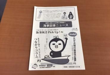 ニュースレター「海事図書ニュース」2015.8 Vol.11