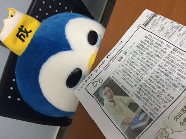 「島のスペシャリスト」加藤庸二さんが朝日新聞で紹介されました
