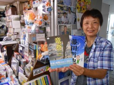 書店とせいざんどう「つながりコラム」第3回 気象庁内にある津村書店