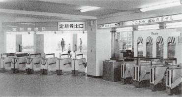 「陸」のおはなし。「自動改札機を初めて導入したのは意外にも関西だった!」の巻。