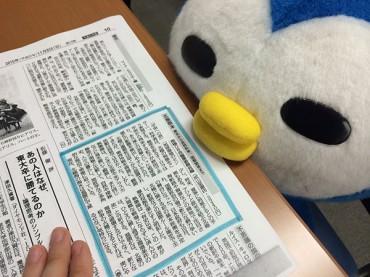 「北極読本」、毎日新聞で紹介されました
