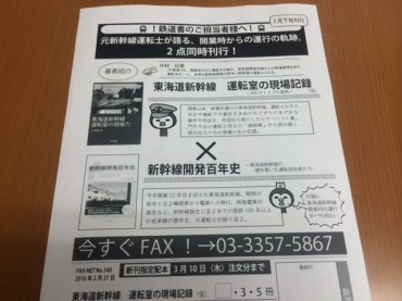 新幹線書籍、2点同時刊行!