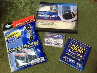 車のメンテナンス用品と洗車道具 【購入編】その②