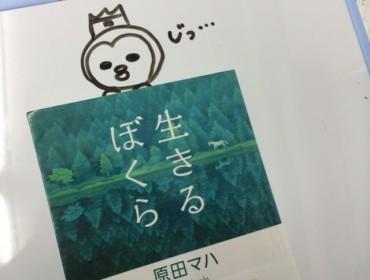 原田マハ「生きるぼくら」