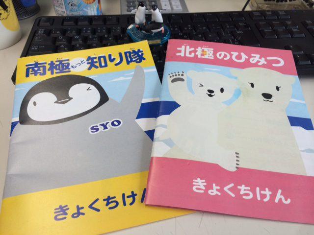 極地研究所の子供向け小冊子「南極もっと知り隊」と「北極のひみつ」