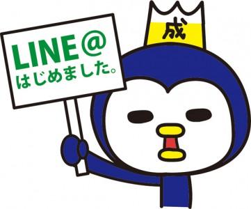 成山堂書店 LINE@始めました! SNS活用しています!