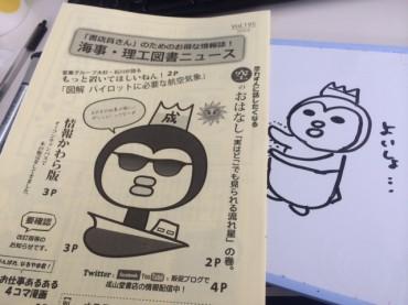 書店さん向けニュースレター「海事理工図書ニュース」8月号出来ましたよ~!