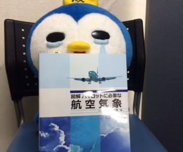現役パイロットがわかりやすく解説する「航空気象」。