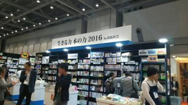 東京国際ブックフェア2016で初のトークイベントを行いました!