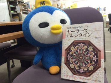 ジュンク堂書店 岡島甲府店様にて『セーラーズバレンタイン』刊行イベントを行いました!