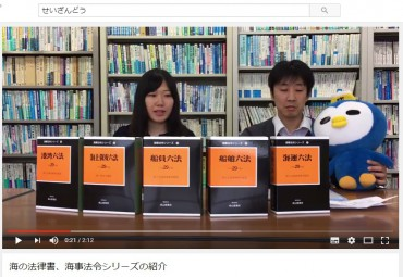 せいざんどうチャンネル『海事法令シリーズ 平成29年版』