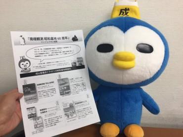 日本の南極探検をふり返る、「昭和基地60年フェア」。