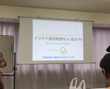 デジアナ販促教習所 in 東京 最終回!ソーシャルリテラシーやFacebookのこと
