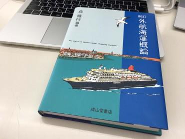 【教科書にオススメ】海運業全体を理解するうえで最適の一冊