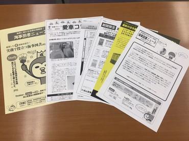 ニュースレター「海事図書ニュース」ができました。