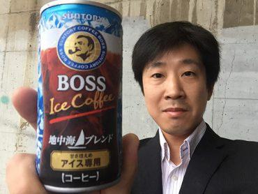 今週の缶コーヒー 一押しはBOSSの「アイスコーヒー地中海ブレンド」2018.4.23-27