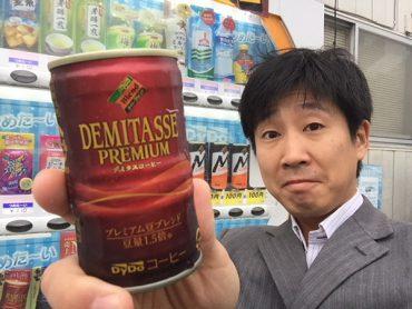 今週の缶コーヒー 一押しはダイドーの「デミタスプレミアム」2018.5.7-11