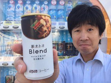 今週の缶コーヒー 一押しはダイドーの「新オトナBlend」2018.6.18-6.22