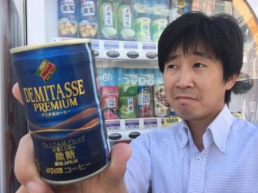 今週の缶コーヒー 一押しはダイドーの「デミタスプレミアム」2018.6.25-6.29
