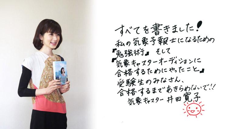 本を出版した井田寛子