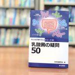 『乳酸菌の疑問50』【世界の食卓から人間の体を支える乳酸菌!】
