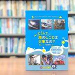 『どうして海のしごとは大事なの?』目指せ「海のしごと」!海洋国日本を支えるプロフェッショナルたち 【第5章:調べる・採るしごと】