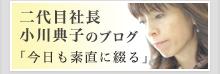 二代目社長 小川典子のブログ「今日も素直に綴る」