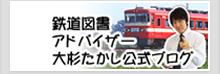 鉄道図書アドバイザー 大杉たかし公式ブログ