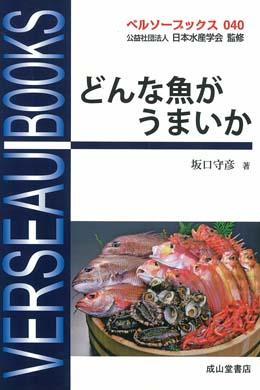 ベルソーブックス040 どんな魚がうまいか