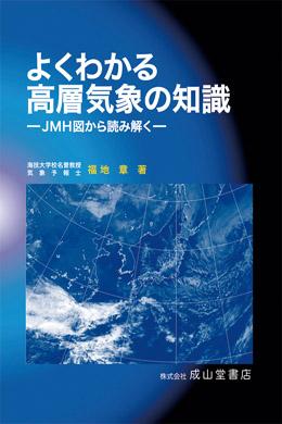 よくわかる高層気象の知識―JMH図から読み解く―
