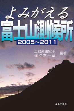 よみがえる富士山測候所-2005-2011-