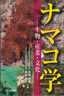 ナマコ学-生物・産業・文化-