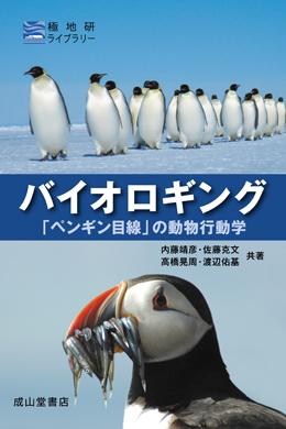 極地研ライブラリー バイオロギング-「ペンギン目線」の動物行動学-