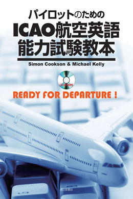パイロットのためのICAO航空英語能力試験教本