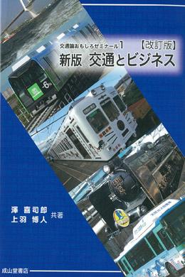 交通論おもしろゼミナール1 新版 交通とビジネス【改訂版】